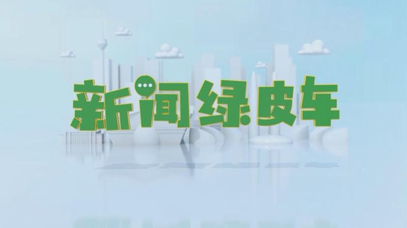 新聞綠皮車|確實巴適,成都11年蟬聯幸福城市冠軍!