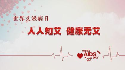 世界艾滋病日|人人知艾 健康無艾