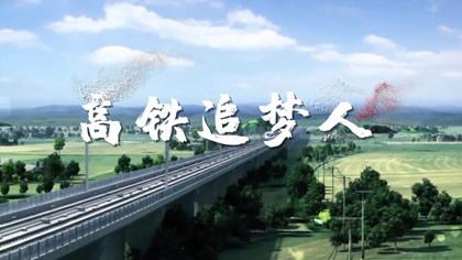 【微視頻】高鐵追夢人