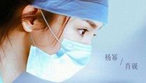 楊冪 首次飾演醫護工作者