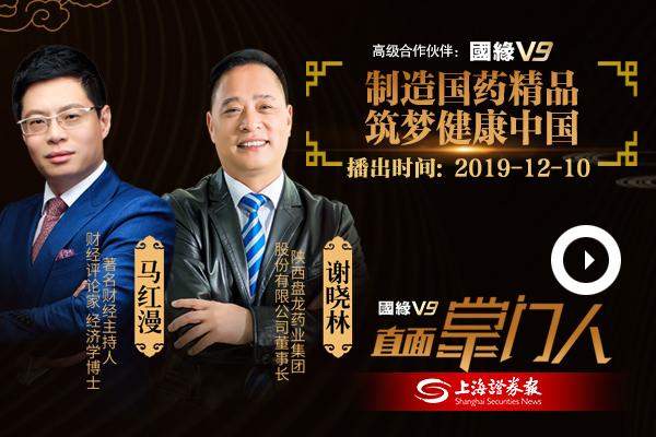 謝曉林:制造國藥精品 築夢健康中國
