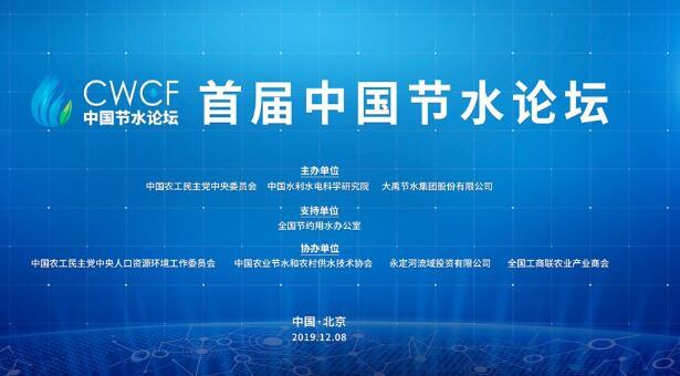 直播:首屆中國節水論壇