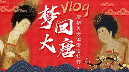 vlog|夢回大唐 唐朝美女偏愛啥粧容?