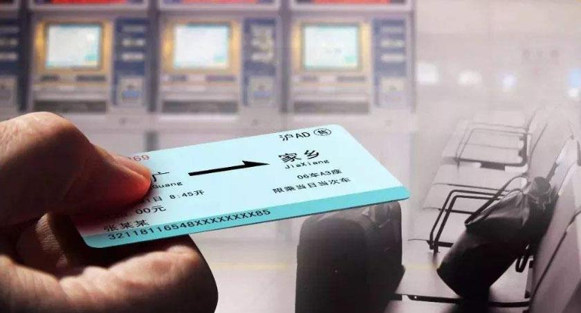 2020年春運第一天火車票明日發售