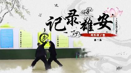 《記錄雄安》第二集:鷹爪翻子拳