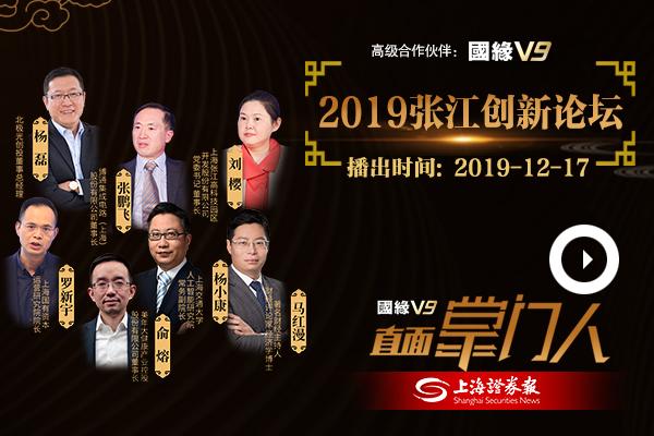 特別節目——2019張江創新論壇