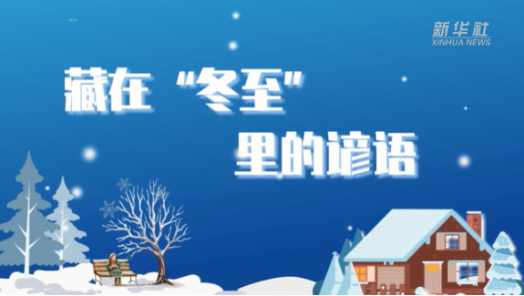 """藏在""""冬至""""裏的諺語"""