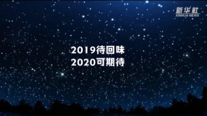 2019待回味,2020可期待
