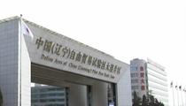 遼寧自貿區大連片區推出海關監管新模式