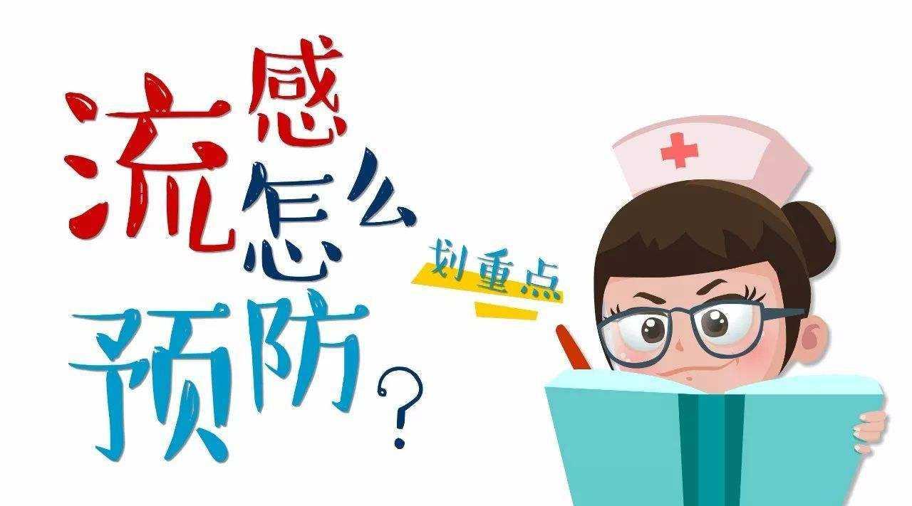 流感又雙叒叕來了,臨床表現、如何預防看這裏