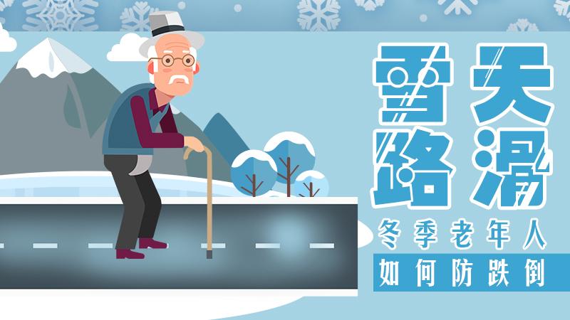 雪天路滑 冬季老年人如何防跌倒