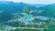 陜西省二郎廟村《綠水青山美生活》