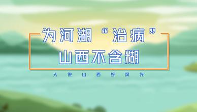 """為河湖""""治病"""",山西咋""""用藥""""?"""