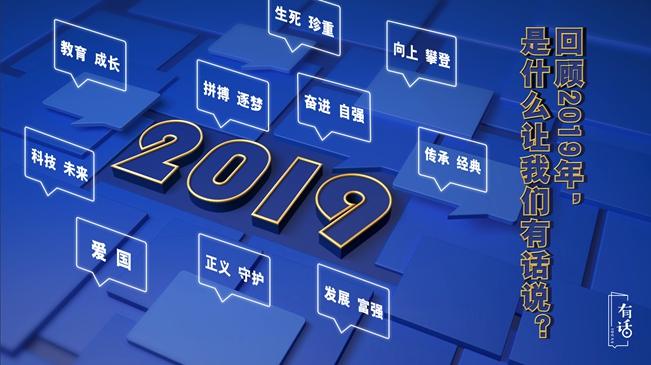 回顧2019年,是什麼讓我們有話説?