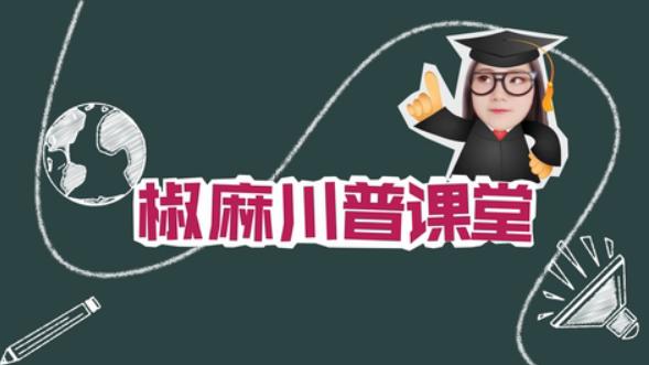 """椒麻川普課堂丨""""椒鹽""""普通話,有點萌萌噠"""