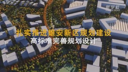 關于雄安新區規劃建設 河北省政府工作報告這麼説