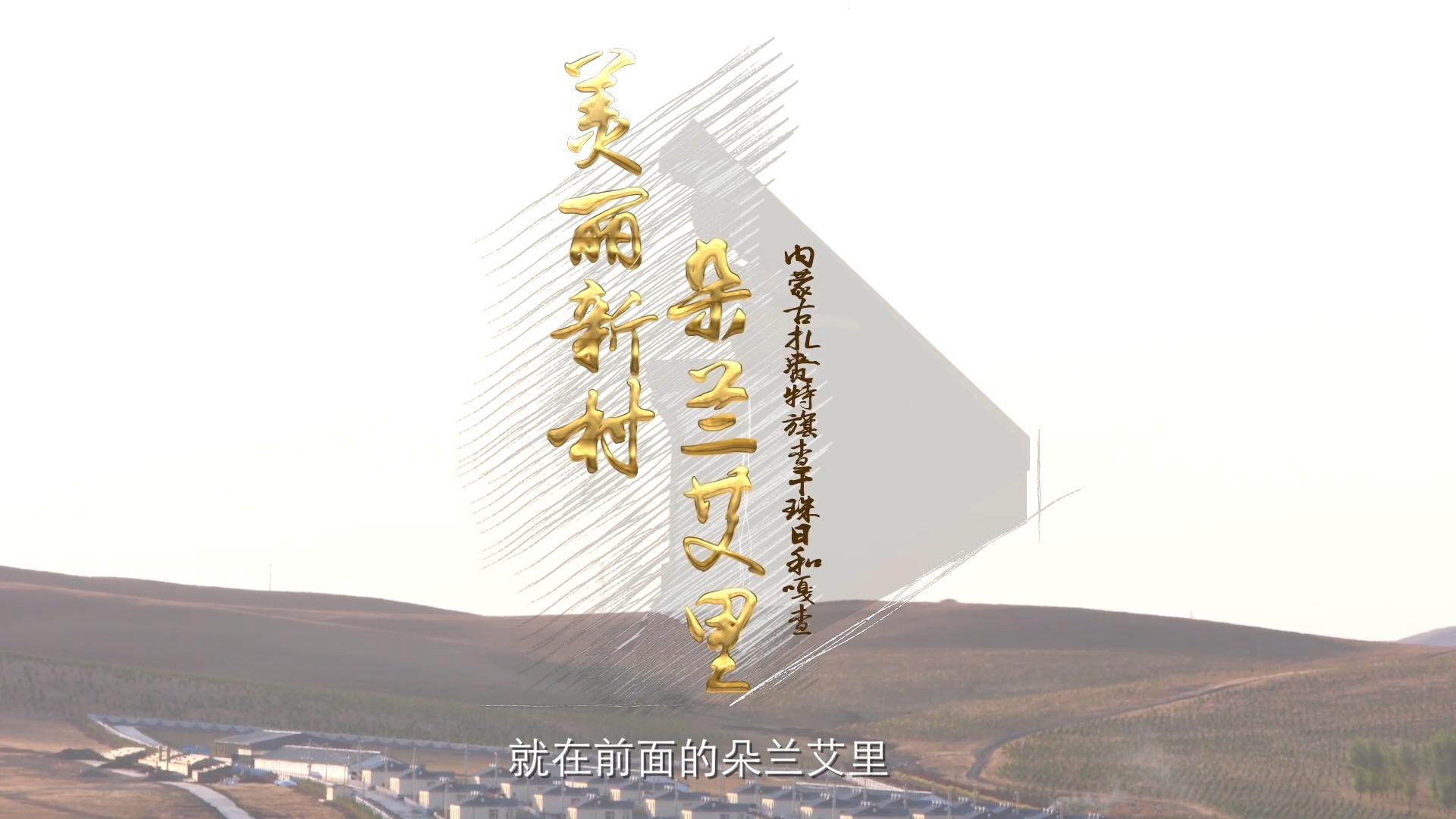 內蒙古查幹珠日和嘎查《美麗新村 朵蘭艾裏》