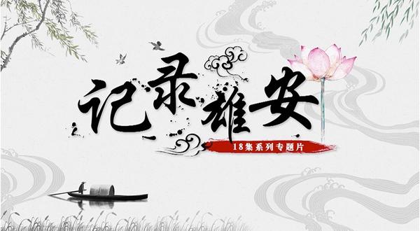 《記錄雄安》十八集係列專題片