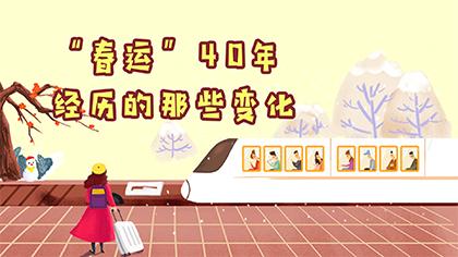 """【新春走基層】""""春運""""40年經歷的那些變化"""