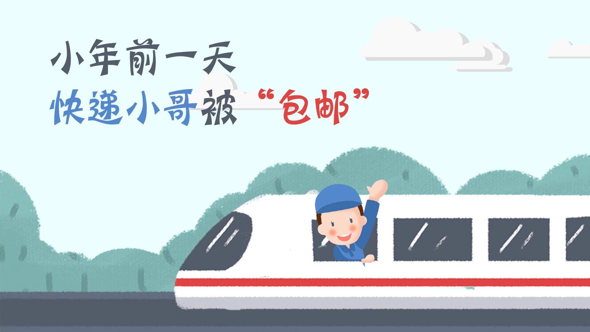 """【新春走基層】小年前一天,快遞小哥被""""包郵"""""""