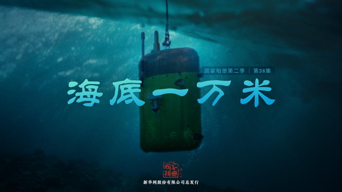 《海底一萬米》