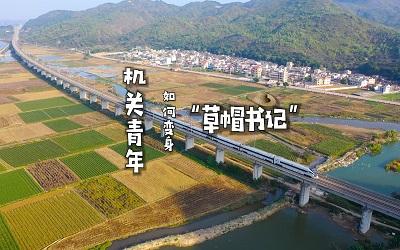 """新春走基層丨機關青年如何變身""""草帽書記"""""""