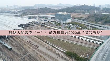 """鐵路人的數字""""一"""":前方請接收2020年""""首次到達"""""""