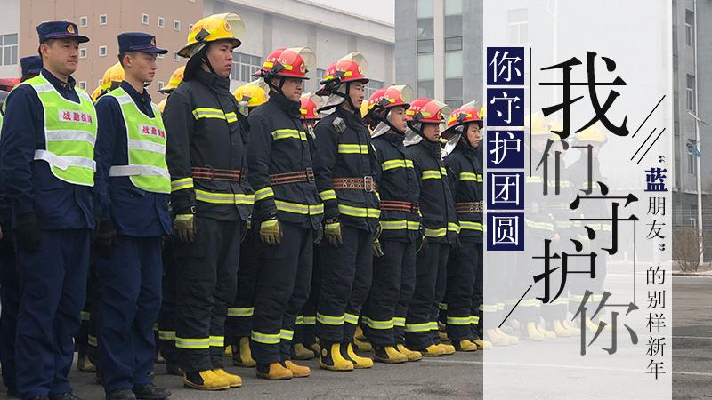 【新春走基層】vlog|一起看看消防員是如何過年的?
