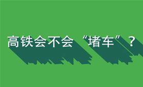 """高鐵冷知識:高鐵會不會""""堵車""""?"""