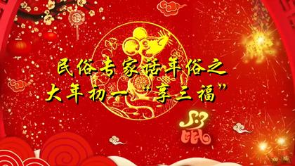 """民俗專家話年俗之初一""""享三福"""""""