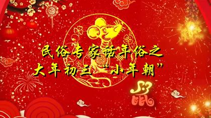 """民俗專家話年俗之初三""""小年朝"""""""