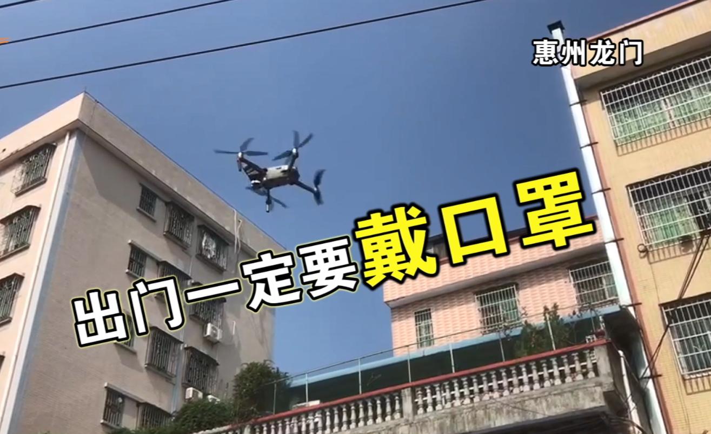 """惠州龍門出動無人機""""喊話""""市民戴口罩"""