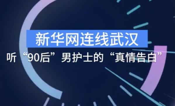 """【新華網連線武漢】聽""""90後""""男護士的""""真情告白"""""""