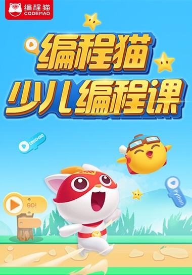 編程貓少兒編程課banner(豎)