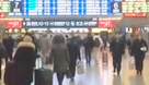 北京:鐵路返京客流出現一定幅度增長