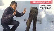 日本:時隔19年 北海道迎來極寒天氣