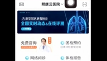 """湖北宜昌:醫生上線""""雲醫院"""" 日均接診2000例"""