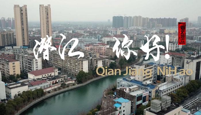 潛江民警制作抗疫公益短片《潛江,你好》