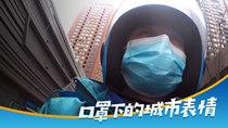 微視頻:口罩下的城市表情