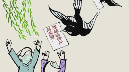 暖心聞|農民漫畫家拿起畫筆為抗擊疫情加油