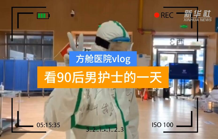 【隔離區直擊】方艙醫院vlog:看90後男護士的一天