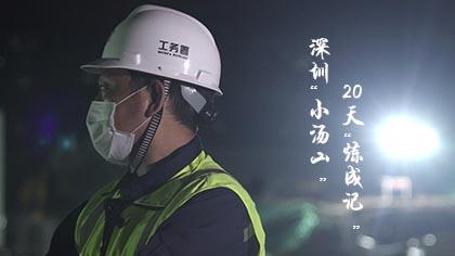"""深圳""""小湯山""""20天""""煉成記"""""""