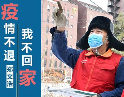 鄭文浩:疫情不退我不回家