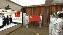兩地隔空宣誓 安徽4名醫護人員火線入黨
