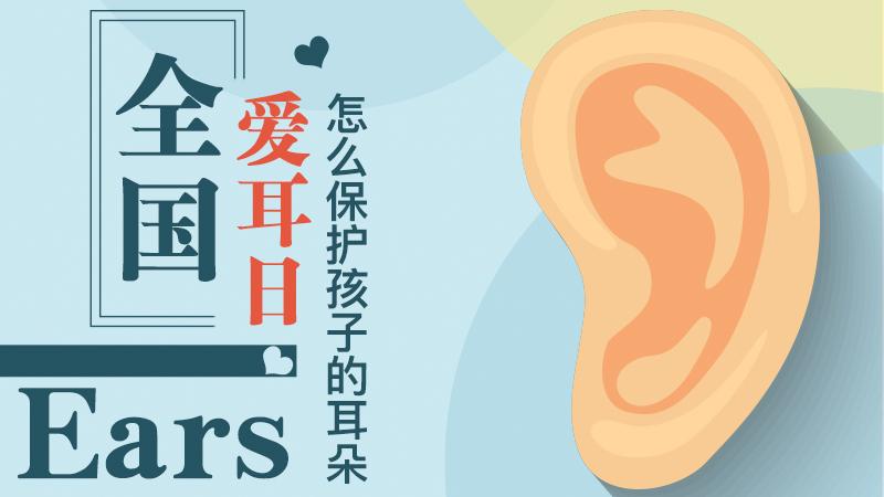 全國愛耳日:怎麼保護孩子的耳朵?