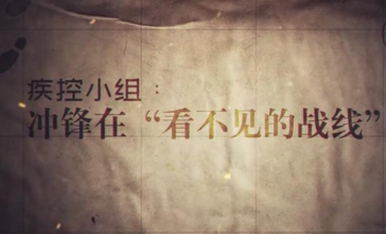"""【新華網連線湖北】 疾控小組:衝鋒在""""看不見的戰線"""""""