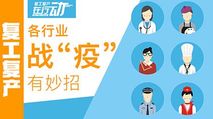 """復工復産 各行業戰""""疫""""有妙招"""