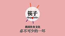 動漫:一雙公筷 幾多文化