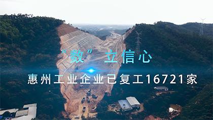 """""""數""""立信心│惠州工業企業已復工16721家"""