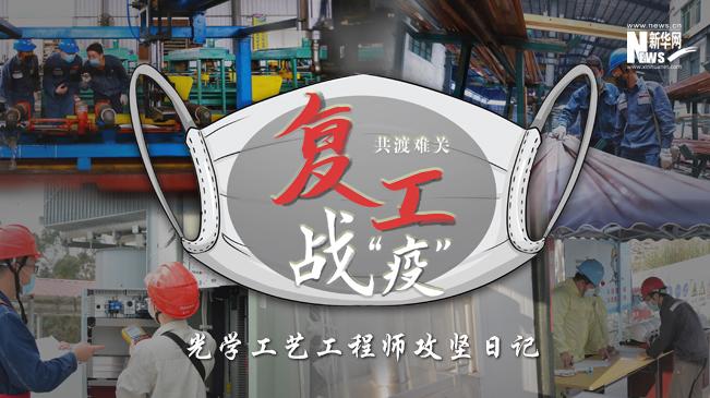 """復工戰""""疫""""——光學工藝工程師攻堅日記"""